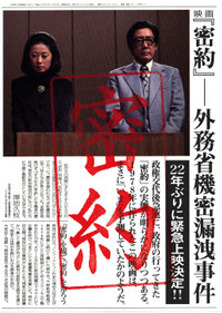 Mitsuyakuomote_7