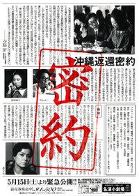 Mitsuyakuura_3