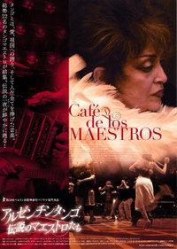 Cafedelosmaestros_3